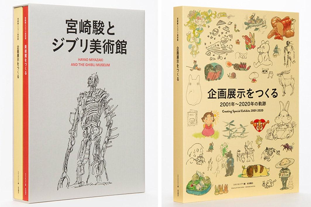 studio ghibli Hayao Miyazaki and the Ghibli Museum.